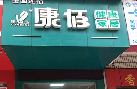 宜昌神仙湾店