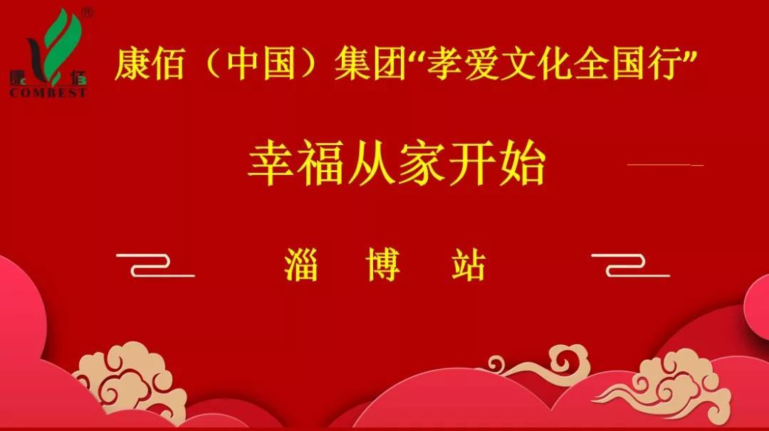 """康佰""""孝爱文化全国行""""—幸福从家开始活动(淄博站)成功举办"""