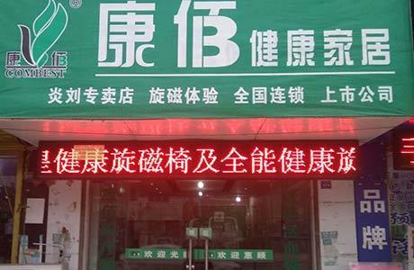 淮南炎刘镇店