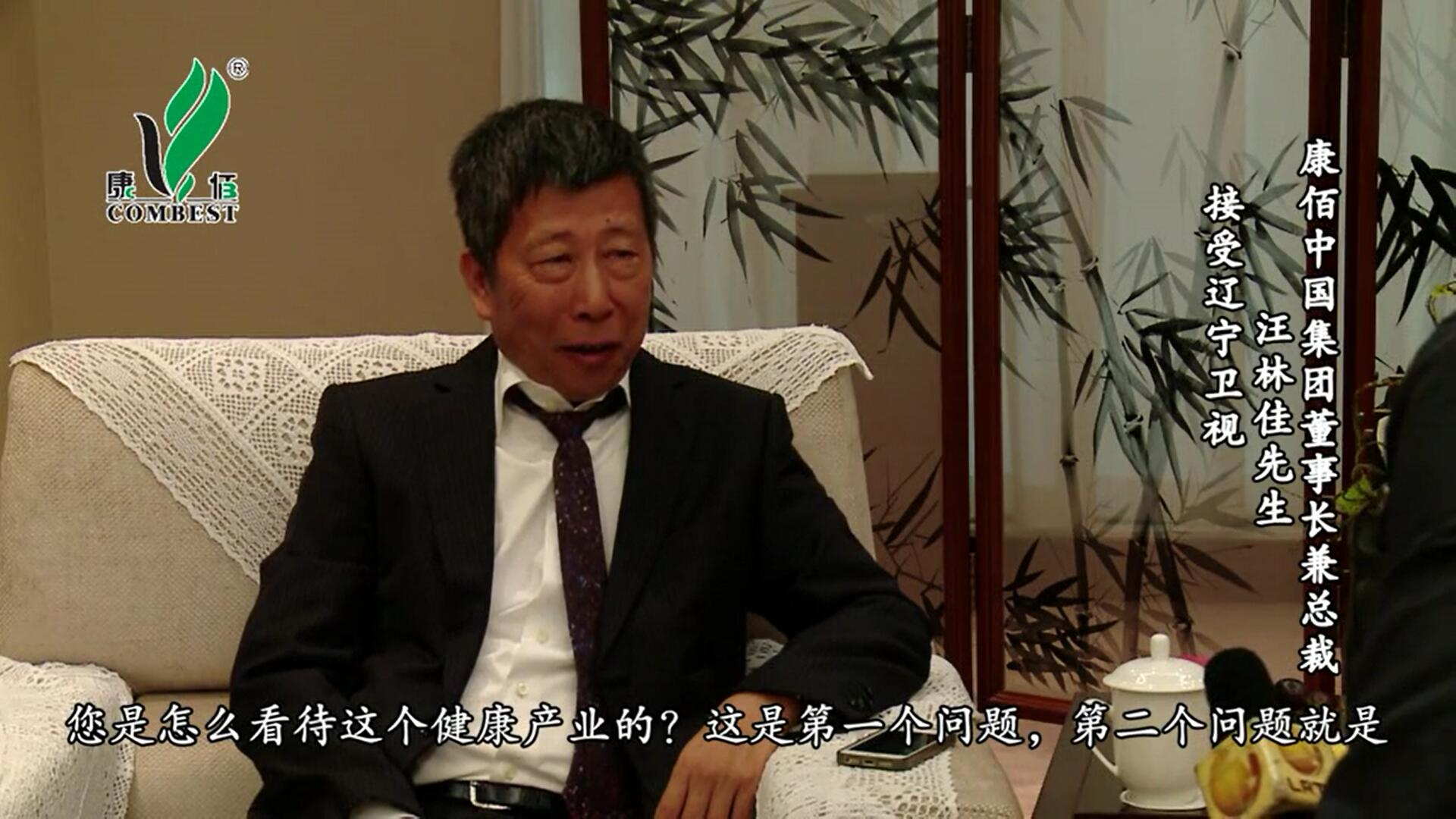 汪林佳先生接受遼寧衛視采訪
