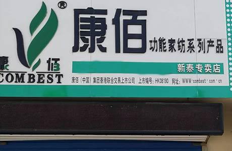 新泰中区店