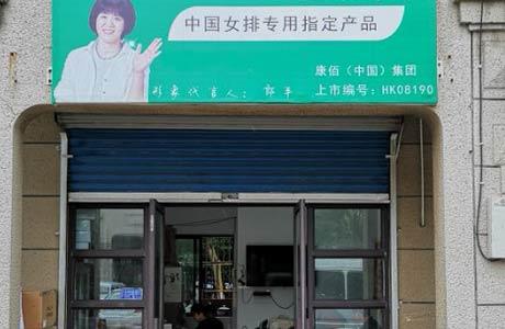 上海金山绿地店