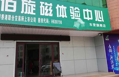 东营物华苑店