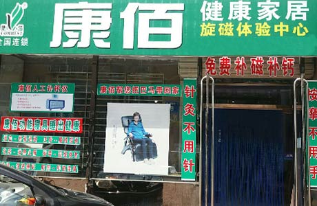 葫芦岛东府花园店