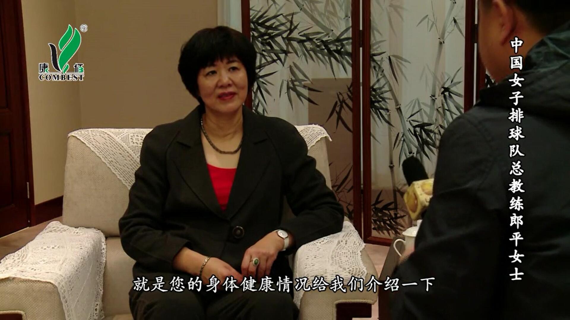郎平女士接受遼寧衛視采訪