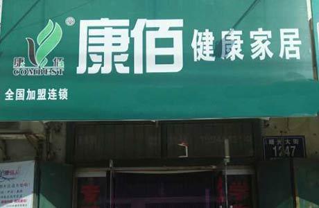 长春九台区店
