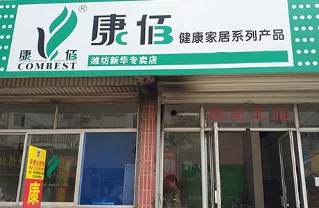 潍坊奎文新华店