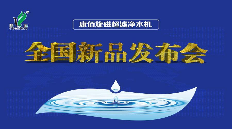 翘首以盼,光耀全场——康佰旋磁超滤净水机新品发布会走进吉林
