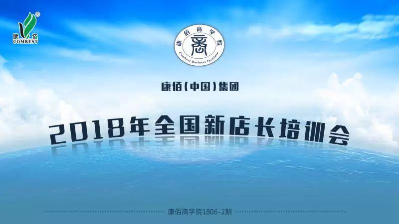 同心筑梦,同德创实——康佰商学院1806-2期全国新店铺经理培训会(上)