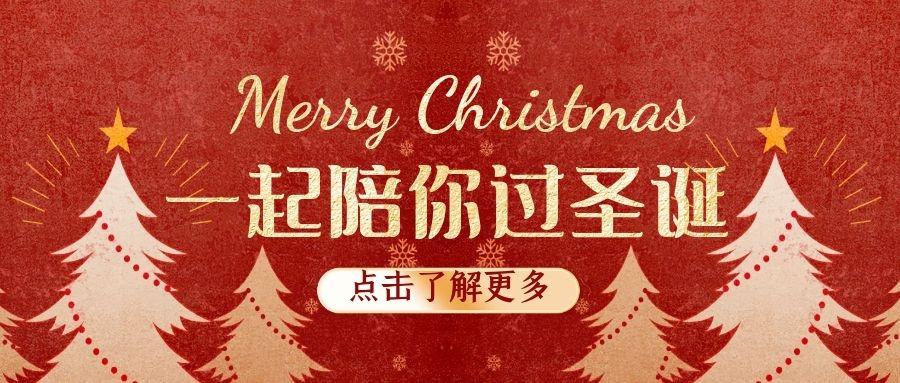 圣诞节 | 圣诞礼物,来自爱你的人