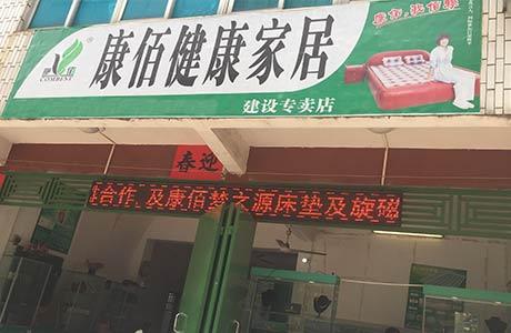 廉江建设一路店