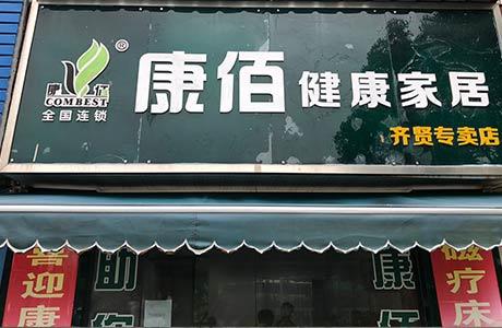 奉賢金水苑店