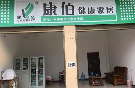 云南瑞丽卡南店