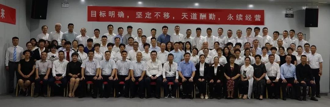 2019   康佰(中国)集团全国省总经理、区域总经理市场工作会议(下)