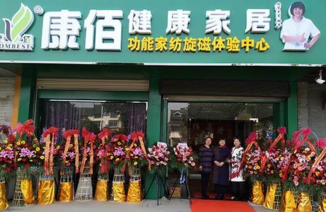 宜興東山店