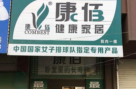 阜阳临泉店
