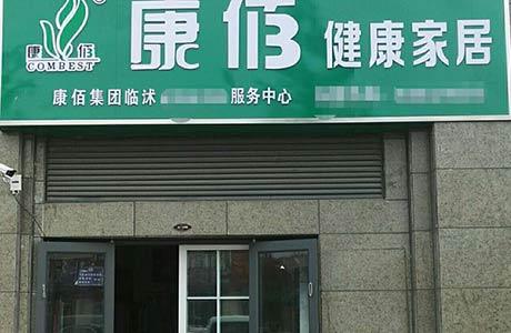 临沭新天广场店