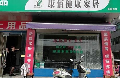 诸暨十里排店
