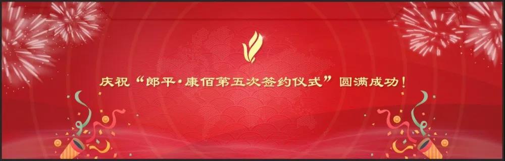 庆祝郎平与康佰第五次签约暨康佰进入江津十五周年庆典圆满成功