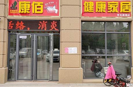 寿光屯西新村店