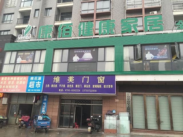 江西上饶旗舰店