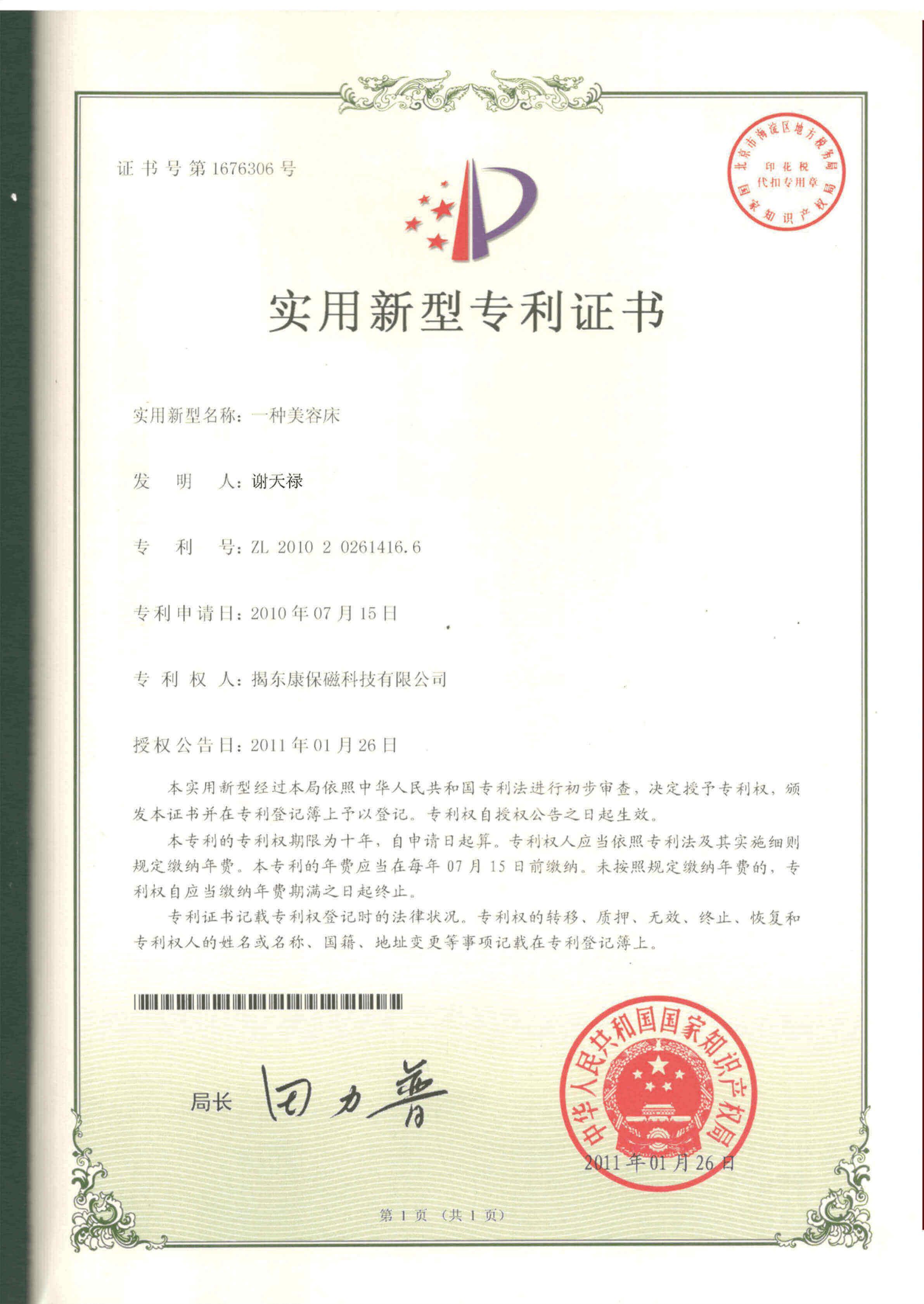 qualificationname