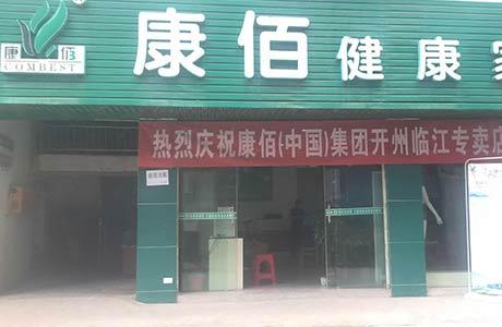 重庆开县临江店
