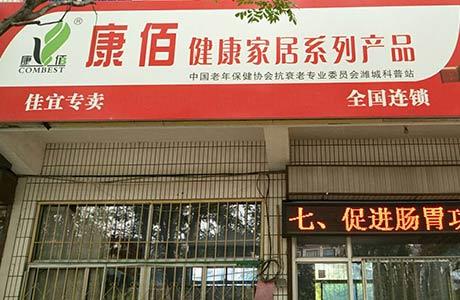 潍坊佳宜店