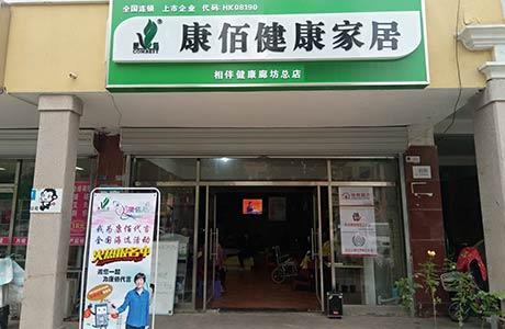 广阳区二大街店