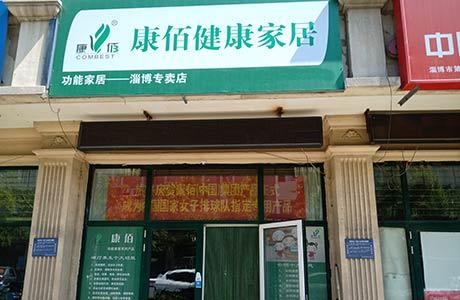 淄博时代名都店