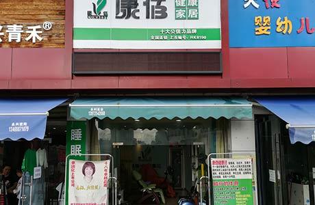 宜昌葛洲坝店