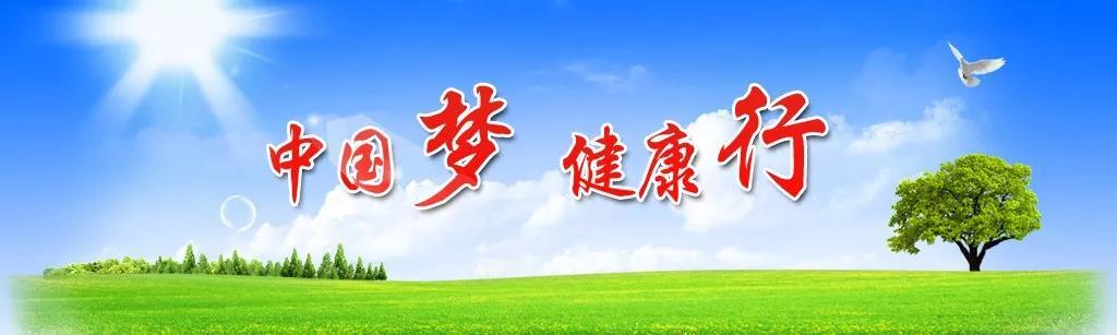 收藏!康佰与你共创健康中国梦