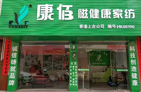 北流永丰店