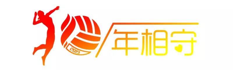 十年相守--与你相约广州,一起见证康佰与郎平第五次盛世之约