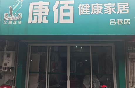 金山吕巷店