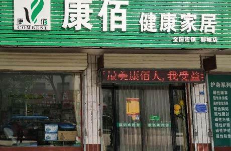 漯河郾城颖河路店