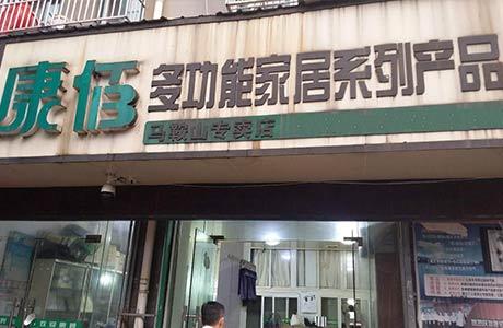 马鞍山映翠五村店
