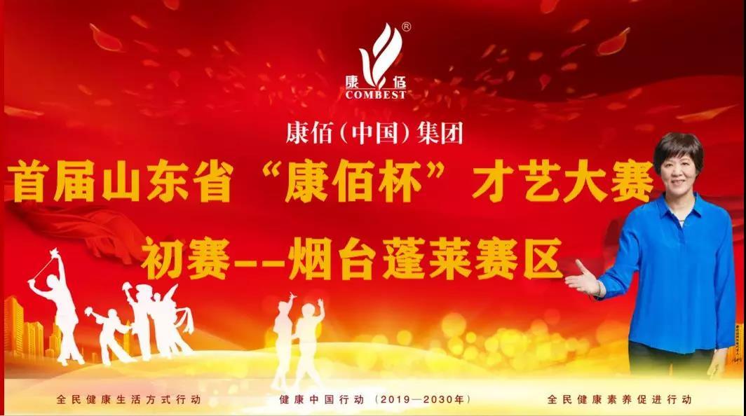 """庆祝山东首届""""康佰杯""""才艺大赛蓬莱赛区初赛圆满成功"""