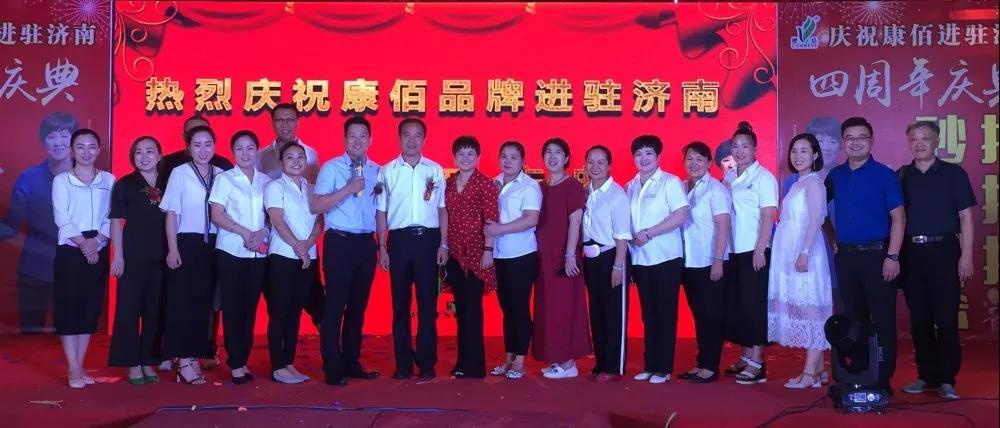 庆祝康佰品牌进驻济南4周年