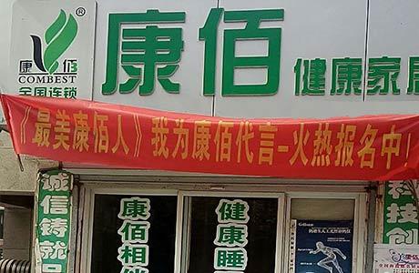 徐州沛县店