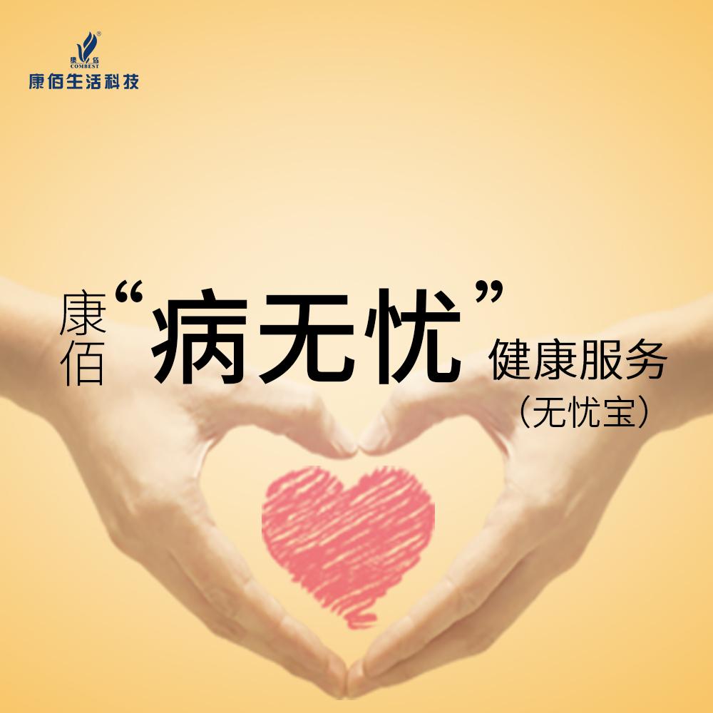 """""""病无忧""""健康服务(无忧宝)"""