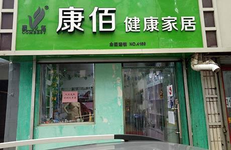 济南市中区中山店