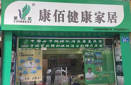 广州蓝田西路店