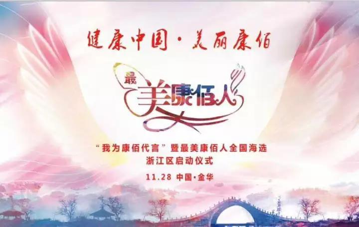 2017我为康佰代言暨最美康佰人浙江区启动大会圆满成功