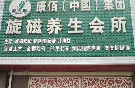 威海中央龙湾店