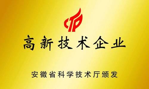 康佰公司被认定为国家级高新技术企业