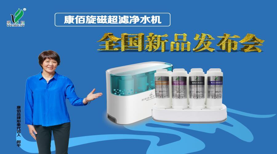热烈祝贺威海地区举办庆祝康佰成立19周年暨康佰旋磁超滤净水机产品宣讲会圆满成功