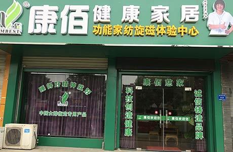 宜興五金市場店