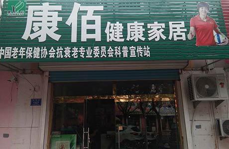 诸城纺织街店