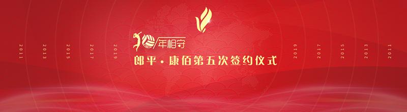 """康佰重庆万州市场庆祝""""郎平与康佰第五次签约圆满成功"""""""